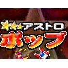 AstroPop 游戏