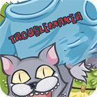 Troublemaker 游戏